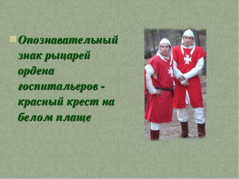 Опознавательный знак рыцарей ордена госпитальеров - красный крест на белом плаще