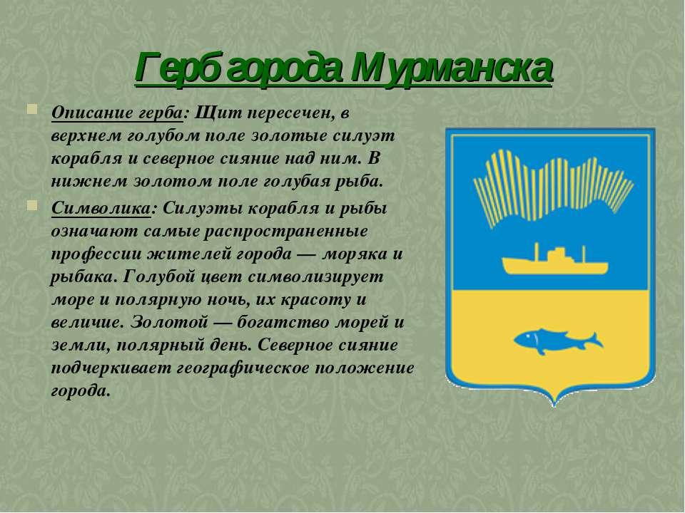 Герб города Мурманска Описание герба: Щит пересечен, в верхнем голубом поле з...