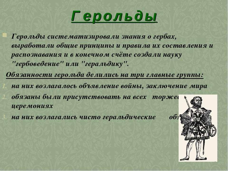 Г е р о л ь д ы Герольды систематизировали знания о гербах, выработали общие ...