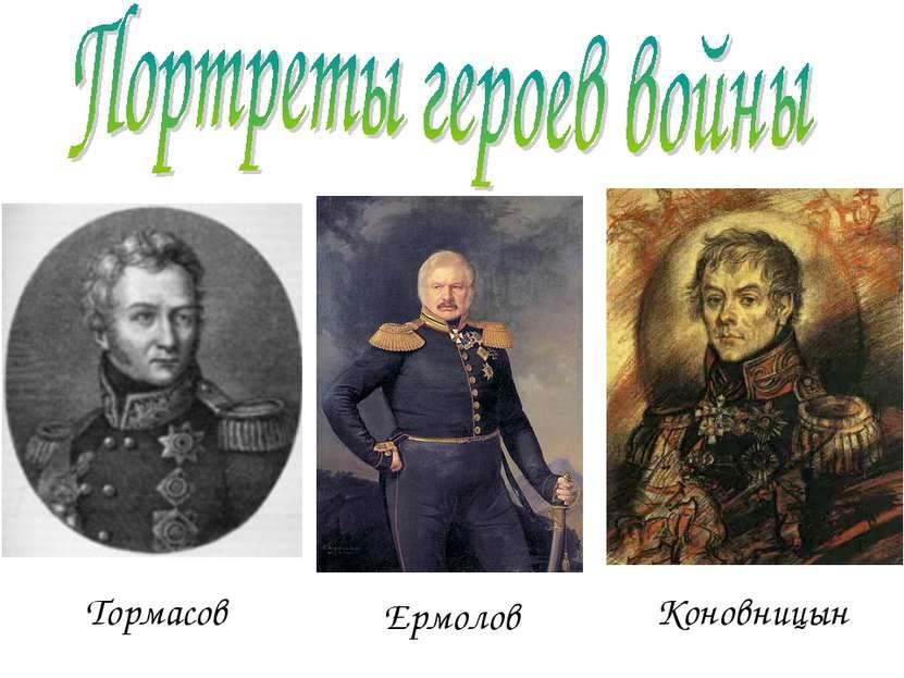 Тормасов Ермолов Коновницын