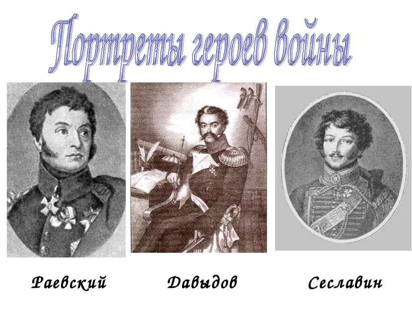 Раевский Давыдов Сеславин