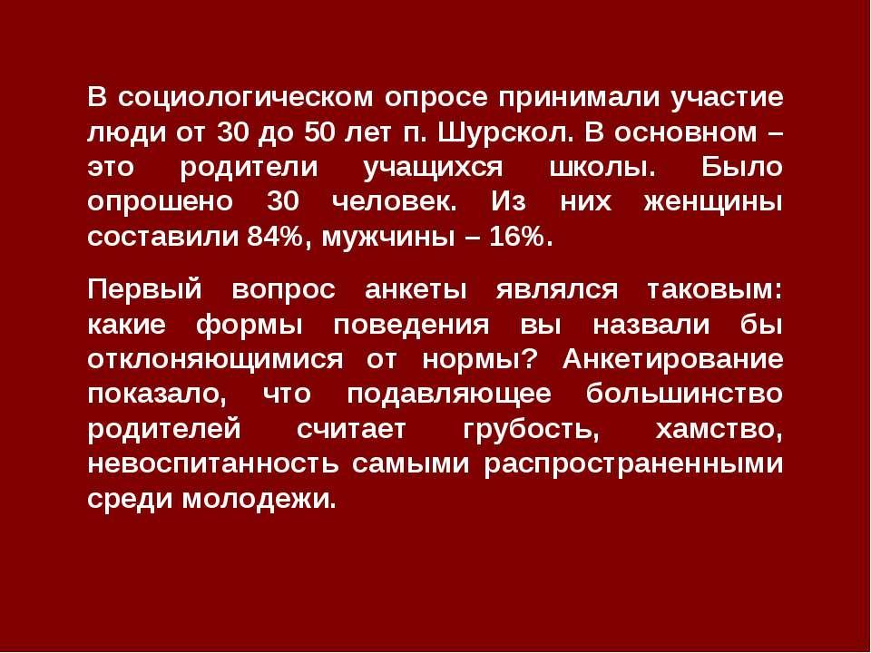 В социологическом опросе принимали участие люди от 30 до 50 лет п. Шурскол. В...