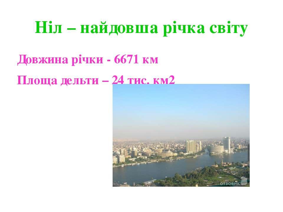 Ніл – найдовша річка світу Довжина річки - 6671 км Площа дельти – 24 тис. км2