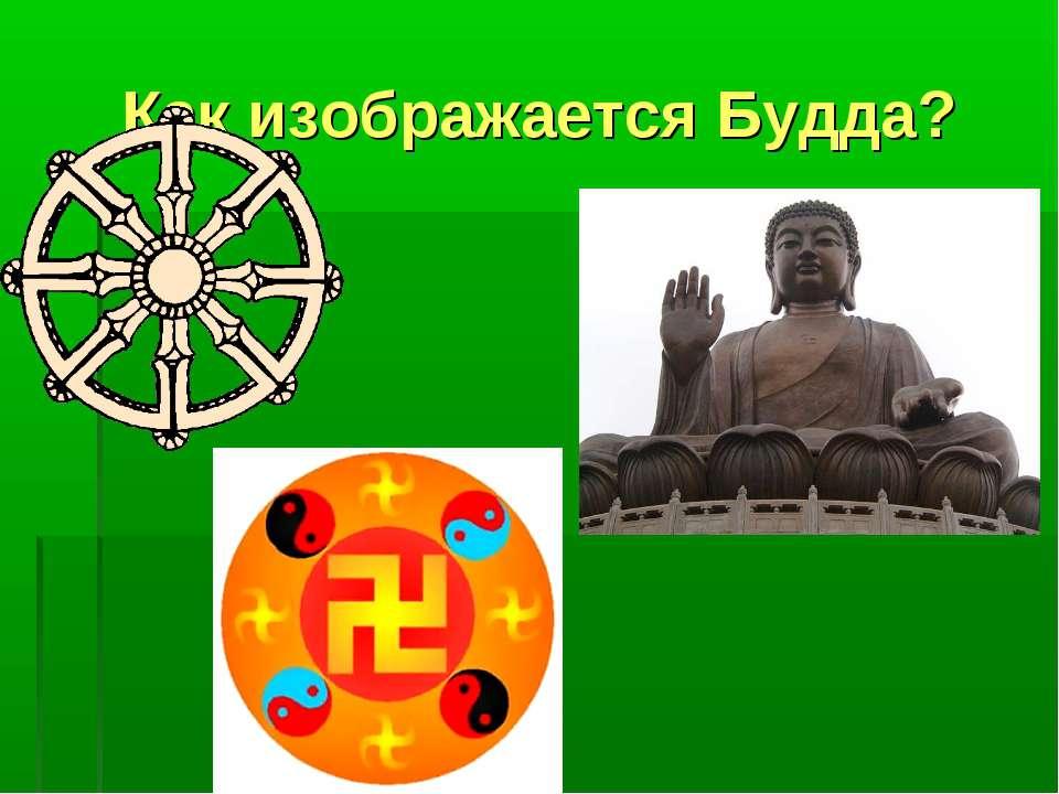 Как изображается Будда?