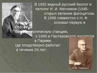 В 1882 видный русский биолог и патолог И. И. Мечников (1845-1916) открыл явле...