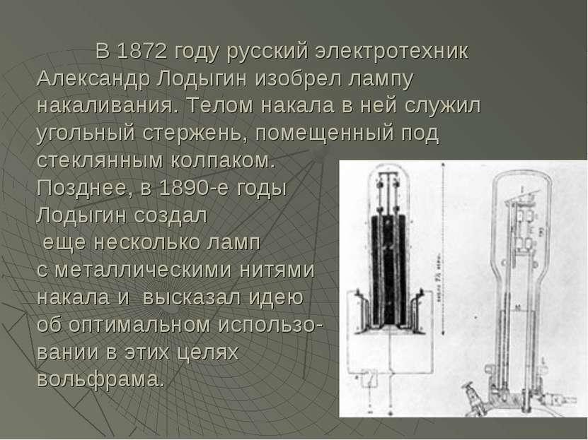 В 1872 году русский электротехник Александр Лодыгин изобрел лампу накаливания...