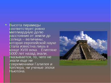 Высота пирамиды соответствует ровно миллиардную долю расстояния от земли до с...