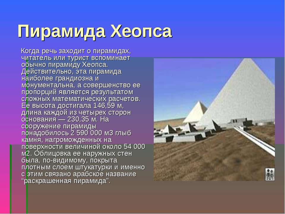 Пирамида Хеопса Когда речь заходит о пирамидах, читатель или турист вспоминае...