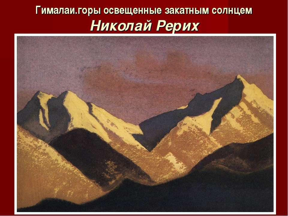 Гималаи.горы освещенные закатным солнцем Николай Рерих