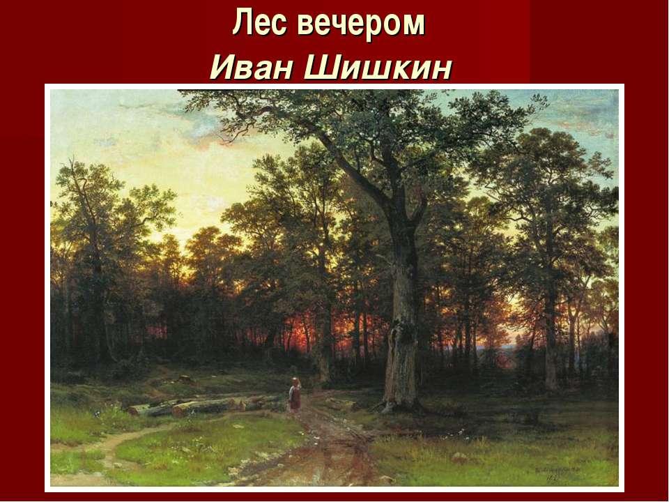 Лес вечером Иван Шишкин