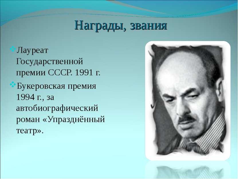 Награды, звания Лауреат Государственной премии СССР. 1991 г. Букеровская прем...