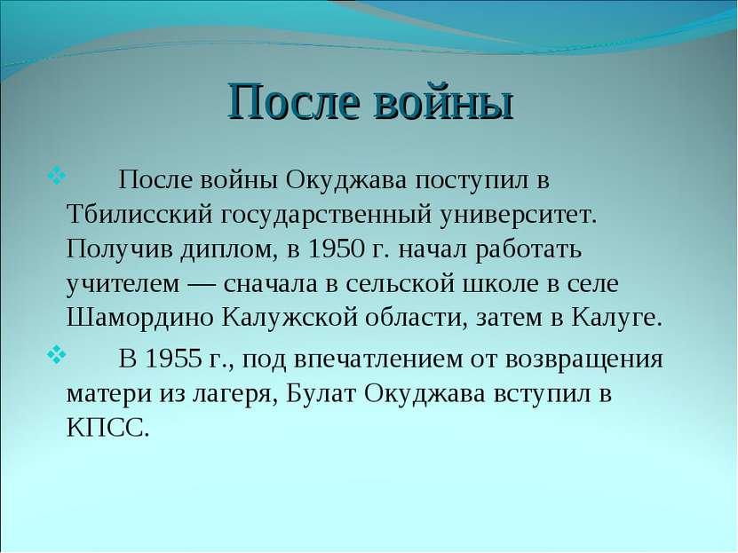 После войны После войны Окуджава поступил в Тбилисский государственный универ...