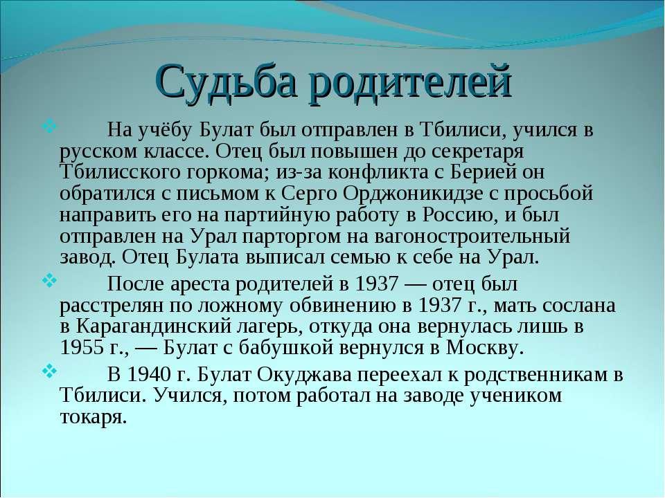 Судьба родителей На учёбу Булат был отправлен в Тбилиси, учился в русском кла...