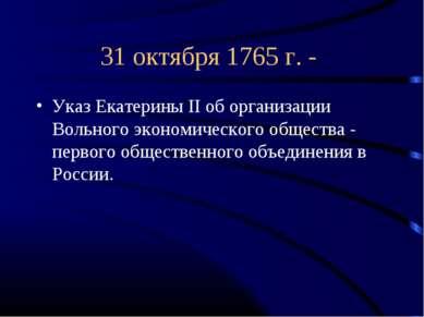 31 октября 1765 г. - Указ Екатерины II об организации Вольного экономического...