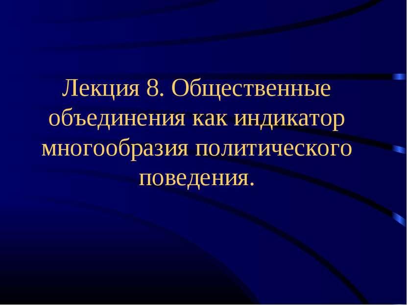 Лекция 8. Общественные объединения как индикатор многообразия политического п...