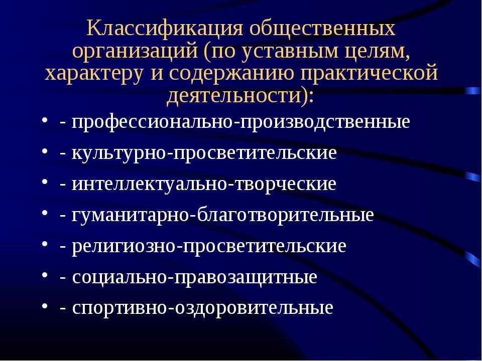 Классификация общественных организаций (по уставным целям, характеру и содерж...