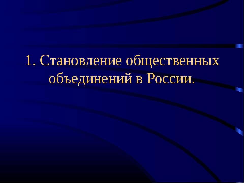 1. Становление общественных объединений в России.
