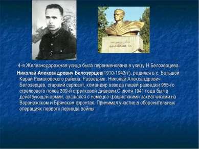 4-я Железнодорожная улица была переименована в улицу Н.Белозерцева. Николай А...