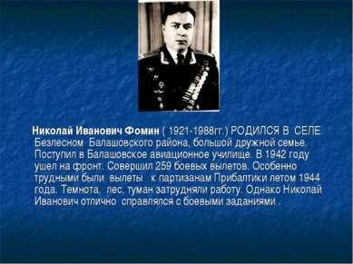 Николай Иванович Фомин ( 1921-1988гг.) РОДИЛСЯ В СЕЛЕ Безлесном Балашовского ...