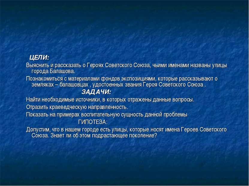 ЦЕЛИ: Выяснить и рассказать о Героях Советского Союза, чьими именами названы ...