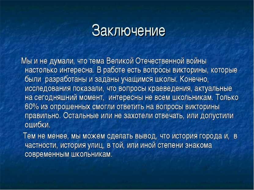 Заключение Мы и не думали, что тема Великой Отечественной войны настолько инт...