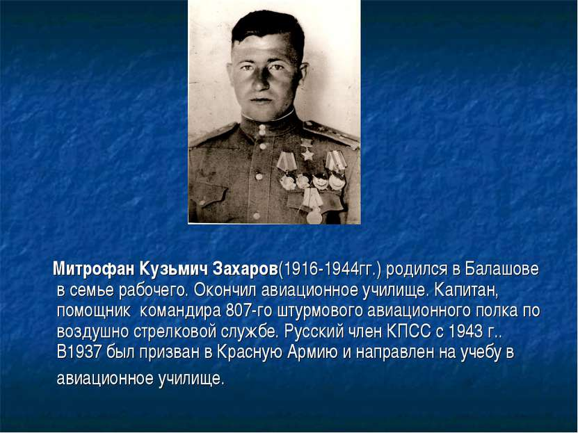 Митрофан Кузьмич Захаров(1916-1944гг.) родился в Балашове в семье рабочего. О...