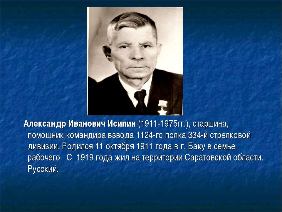 Александр Иванович Исипин (1911-1975гг.), старшина, помощник командира взвода...