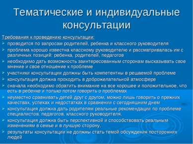 Тематические и индивидуальные консультации Требования к проведению консультац...