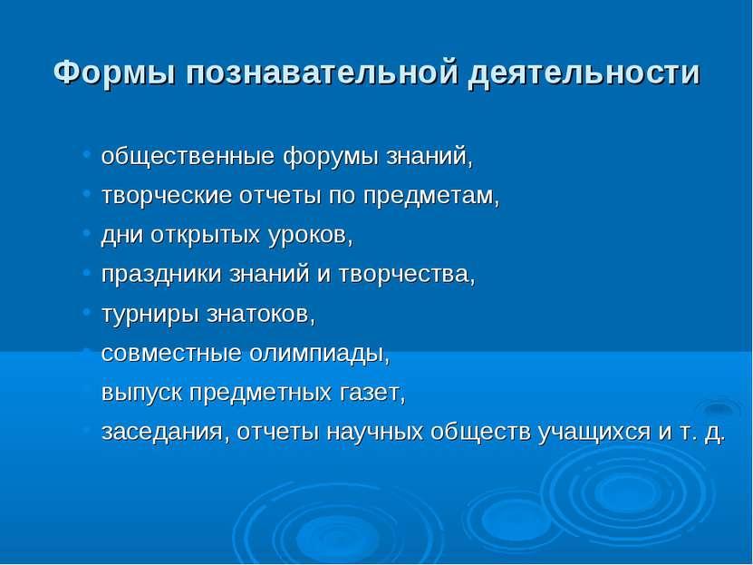 Формы познавательной деятельности общественные форумы знаний, творческие отче...