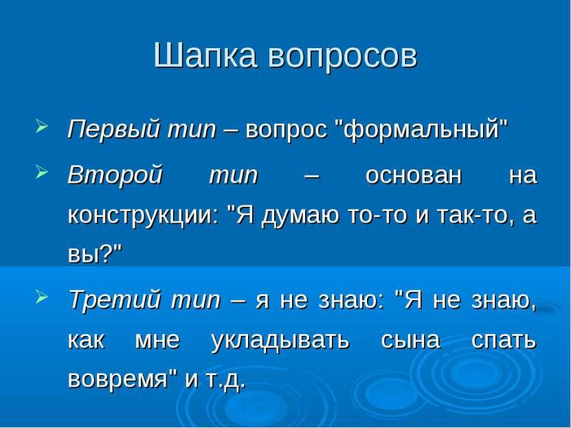 """Шапка вопросов Первый тип – вопрос """"формальный"""" Второй тип – основан на конст..."""