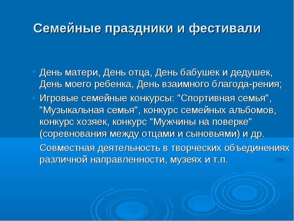 Семейные праздники и фестивали День матери, День отца, День бабушек и дедушек...