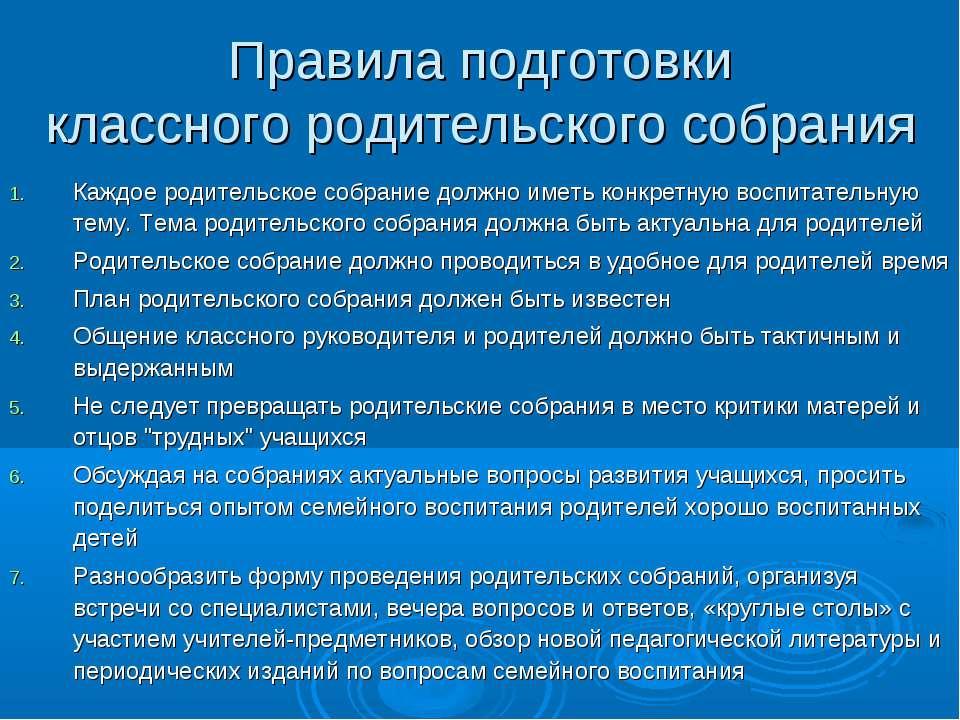 Правила подготовки классного родительского собрания Каждое родительское собра...