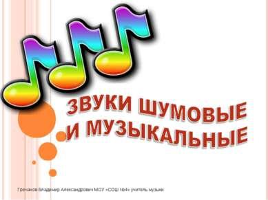 Гречанов Владимир Александрович МОУ «СОШ №4» учитель музыки