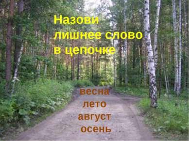 Назови лишнее слово в цепочке : весна лето август осень Назови лишнее слово в...