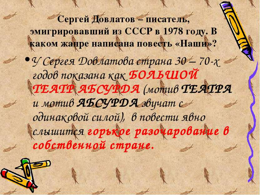 Сергей Довлатов – писатель, эмигрировавший из СССР в 1978 году. В каком жанре...