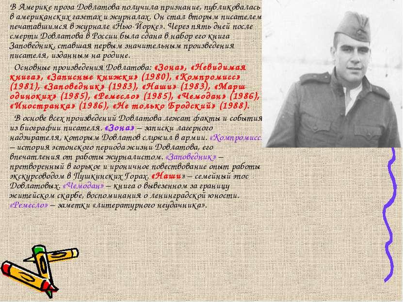 В Америке проза Довлатова получила признание, публиковалась в американских га...