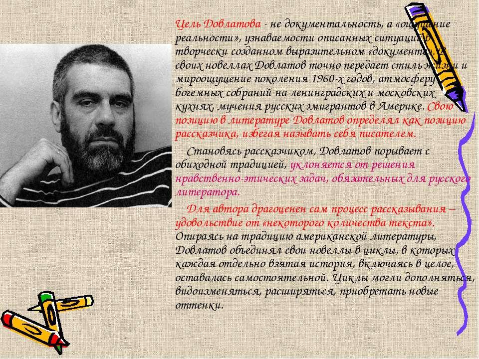 Цель Довлатова - не документальность, а «ощущение реальности», узнаваемости о...