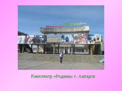 Кинотеатр «Родина» г. Ангарск