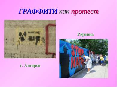 ГРАФФИТИ как протест г. Ангарск Украина