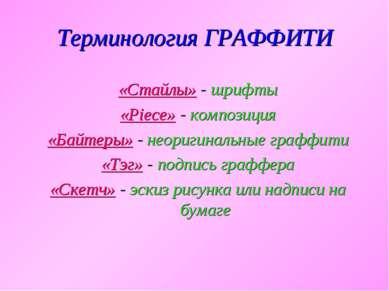 Терминология ГРАФФИТИ «Стайлы» - шрифты «Piece» - композиция «Байтеры» - неор...