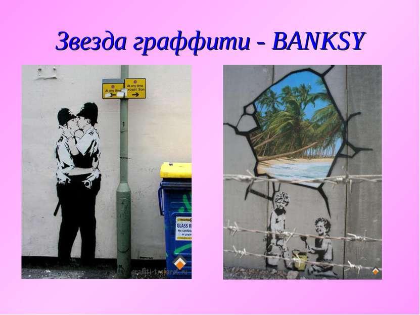 Звезда граффити - BANKSY