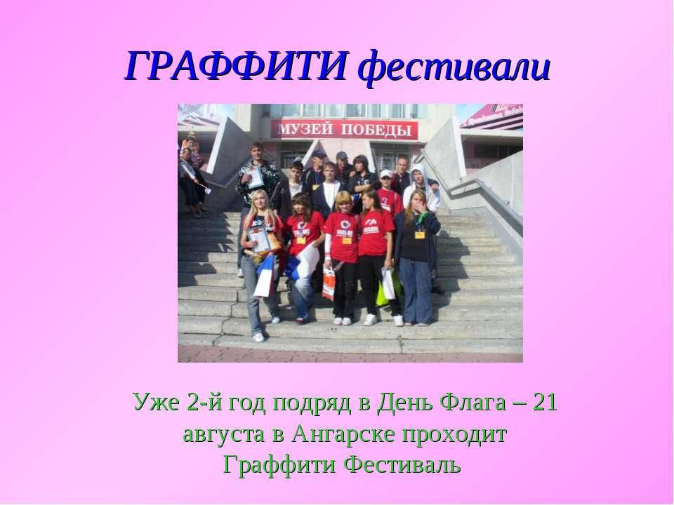 ГРАФФИТИ фестивали Уже 2-й год подряд в День Флага – 21 августа в Ангарске пр...