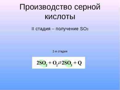 Производство серной кислоты II стадия – получение SO3 2-я стадия