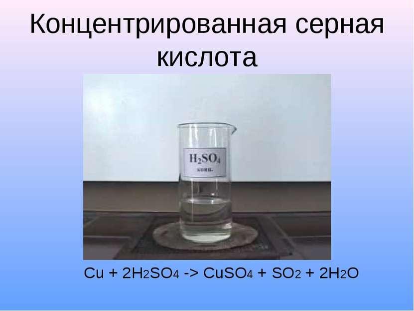 Концентрированная серная кислота Cu + 2H2SO4 -> CuSO4 + SO2 + 2H2O
