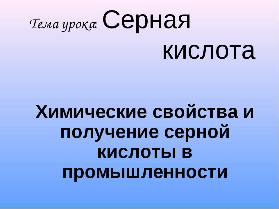 Тема урока: Серная кислота Химические свойства и получение серной кислоты в п...