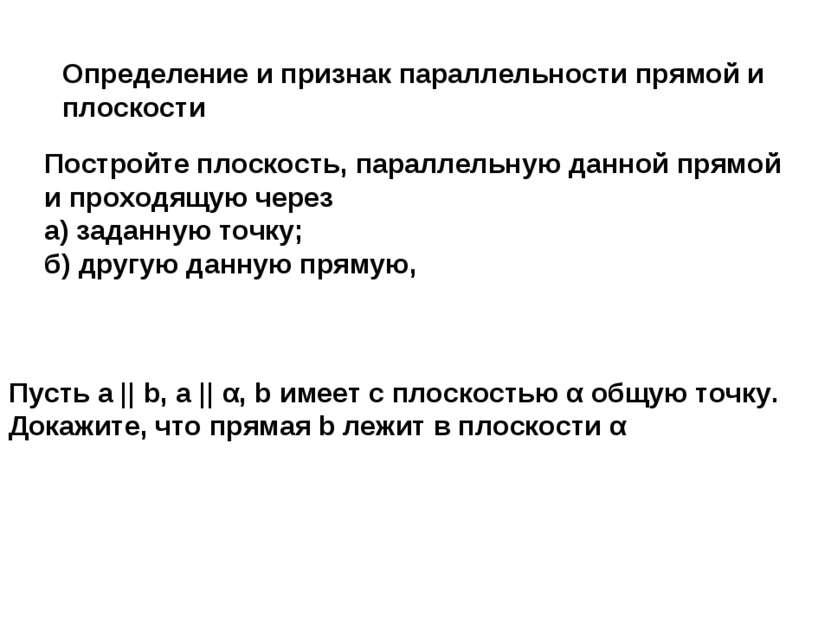 Определение и признак параллельности прямой и плоскости Постройте плоскость, ...