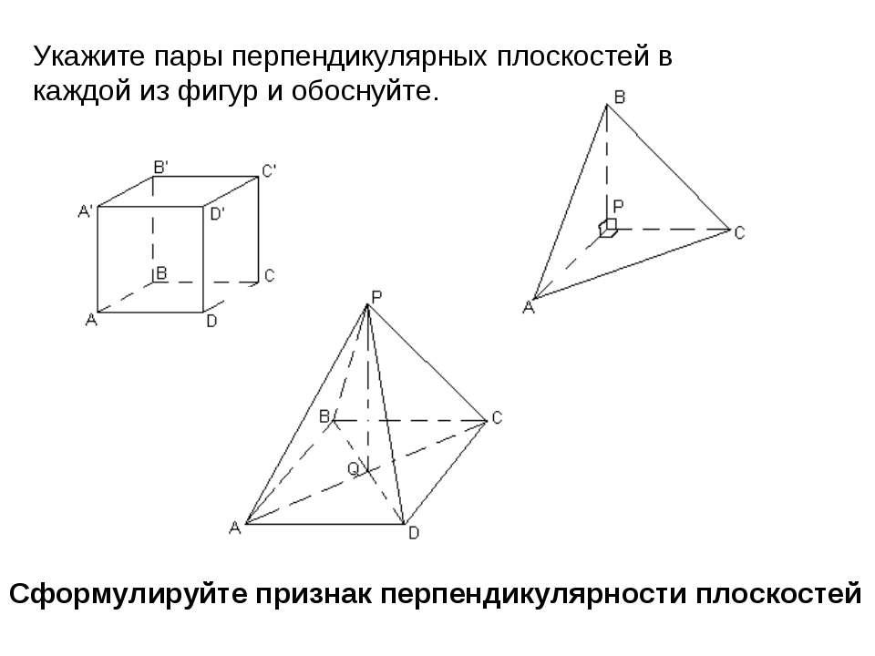 Укажите пары перпендикулярных плоскостей в каждой из фигур и обоснуйте. Сформ...