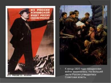 К концу 1920 года гражданская война закончилась. На большей части России утве...