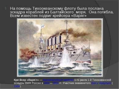 На помощь Тихоокеанскому флоту была послана эскадра кораблей из Балтийского м...