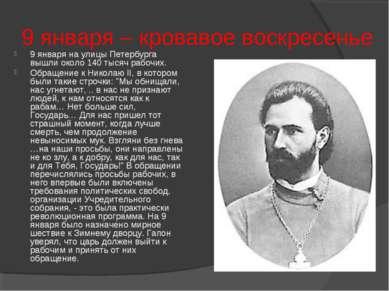 9 января – кровавое воскресенье 9 января на улицы Петербурга вышли около 140 ...